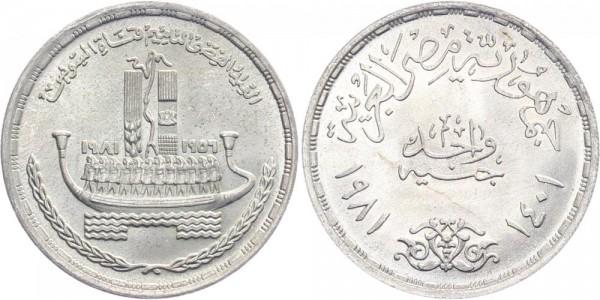 Ägypten 1 Pfund 1981/1401 - 25 Jahre Nationalisierung des Suezkanales