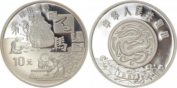 China 10 Yuan 1997 - Gelber Fluss
