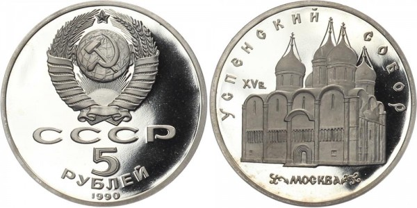 Russland 5 Rubel 1990 - Uspenski-Kathedrale