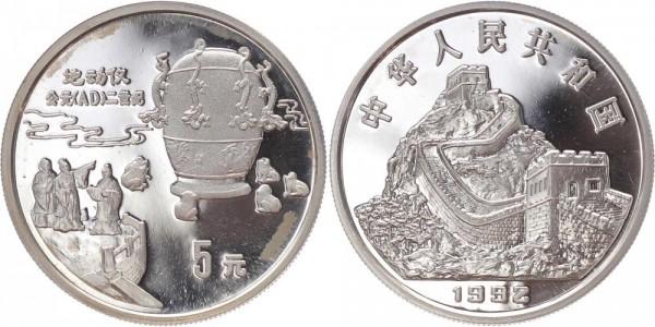 China 5 Yuan 1992 - Seismograph
