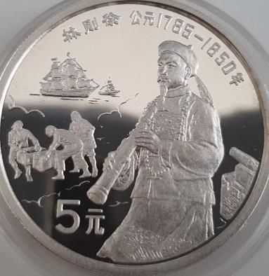 China 5 Yuan 1991 China Mint Lin Ze Xu