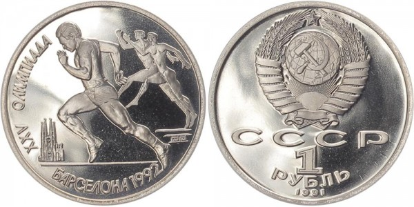Sowjetunion 1 Rubel 1991 - Olympische Spiele Barcelona - Läufer