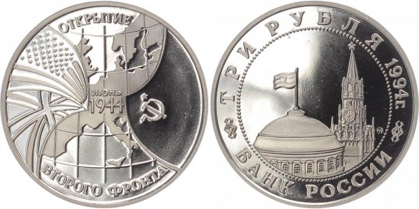 Russland 3 Rubel 1994 - Eröffnung der zweiten Front