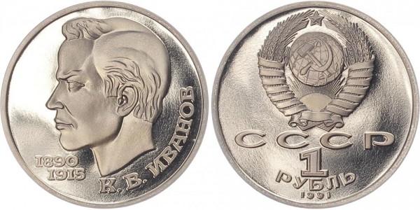 Sowjetunion 1 Rubel 1991 - K.V. Ivanov PP