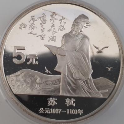 China 5 Yuan 1988 China Mint Su Shi - Dichter und Beamter