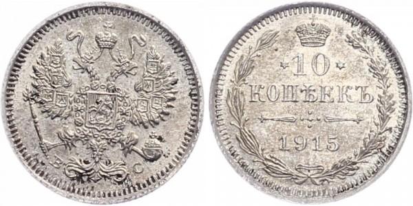 Rußland 10 Kopeken 1915 BC Kursmünze