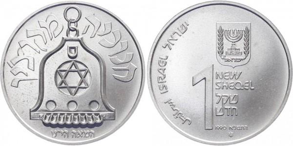Israel 1 Neuer Sheqel 1990 - Hanukka