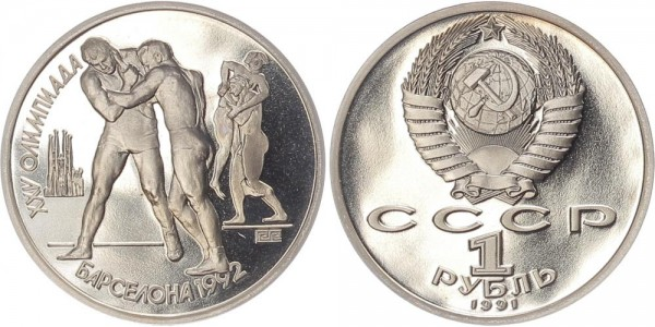 Sowjetunion 1 Rubel 1991 - Olympische Spiele Barcelona - Ringer