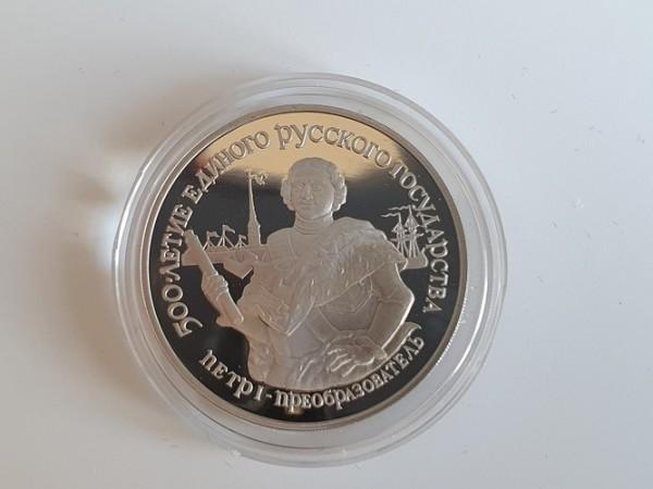 Sowjetunion/Russland 25 Rubel 1990 500 Jahre ein russischer Staat, Peter der Große PP