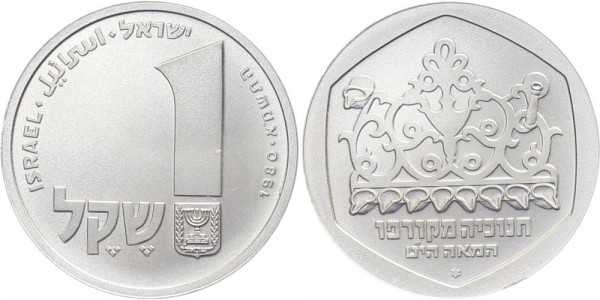 Israel 1 Sheqel 1988 - Hanukkka