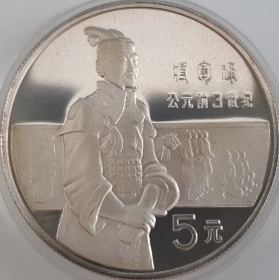 China 5 Yuan 1984 China Mint Terrakotta General
