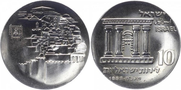 Israel 10 Lirot 1968 - 20 Jahre Unabhängigkeit