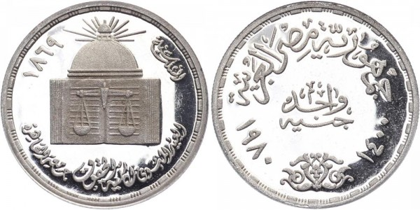 Ägypten 1 Pfund 1980/1400 - Universität von Kairo