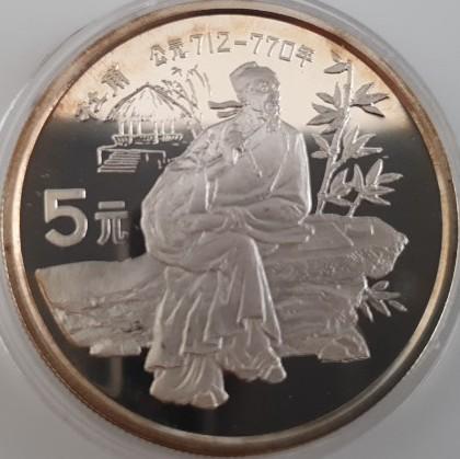 China 5 Yuan 1987 China Mint Du Fu
