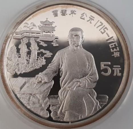 China 5 Yuan 1991 China Mint Cao Xue Qin