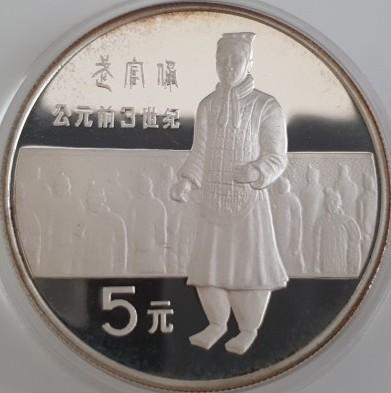 China 5 Yuan 1984 China Mint Terrakotta Offizier
