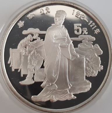 China 5 Yuan 1986 China Mint Grosse Persönlichkeiten Cai Lun
