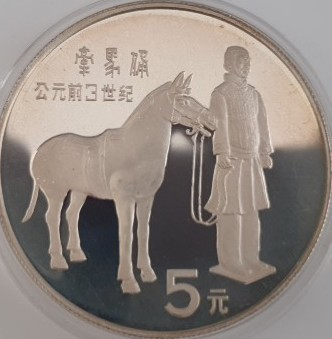 China 5 Yuan 1984 China Mint Terrakotta Reiter
