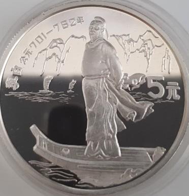 China 5 Yuan 1987 China Mint 3000 Jahre Chinesische Kultur Li Bai