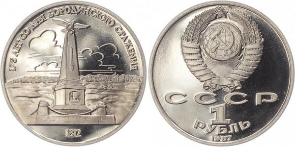 Sowjetunion 1 Rubel 1987 - Schlacht von Borodino, Obelisk