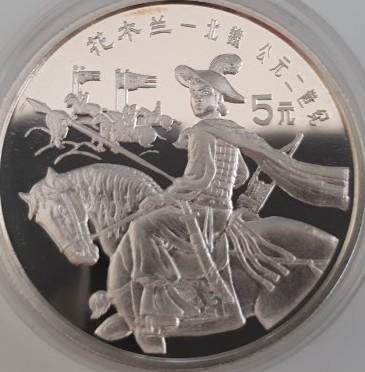 China 5 Yuan 1992 China Mint Hua Mulan