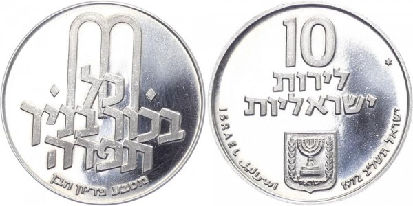 Israel 10 Lirot 1970 - Pidyon Haben