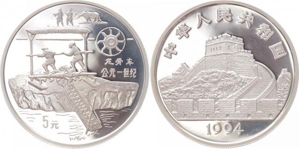 China 5 Yuan 1994 - Erste Wasserpumpen