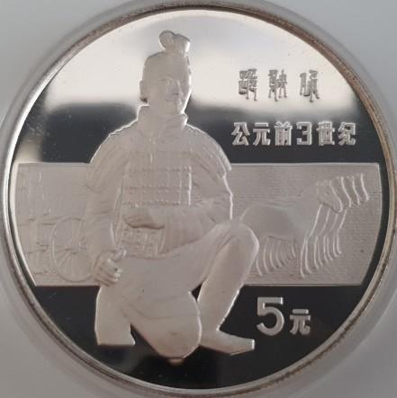 China 5 Yuan 1984 China Mint Terrakotta Armee Bogenschütze