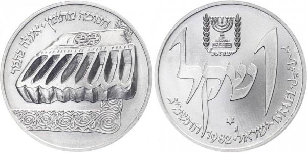 Israel 1 Sheqel 1982 - Hanukka
