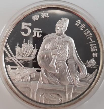 China 5 Yuan 1990 China Mint Berühmte Persönlichkeiten Zheng He