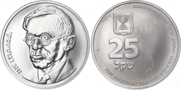 Israel 25 Sheqel 1980 - 100 Jahre Zeev Jabotinsky
