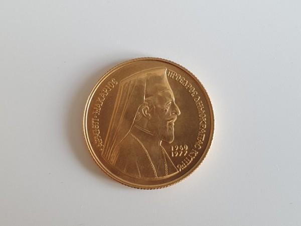 Zypern 50 Pfund 1977 Erzbischof Makarios