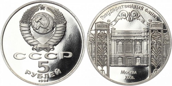 Russland 5 Rubel 1991 - Staatsbank in Moskau
