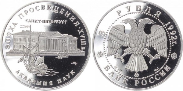 Russland 3 Rubel 1992 - Akademie der Wissenschaft
