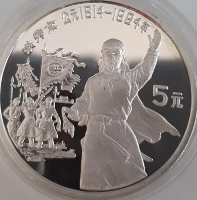 China 5 Yuan 1991 China Mint Berühmte Persönlichkeiten Hong Xu Quan