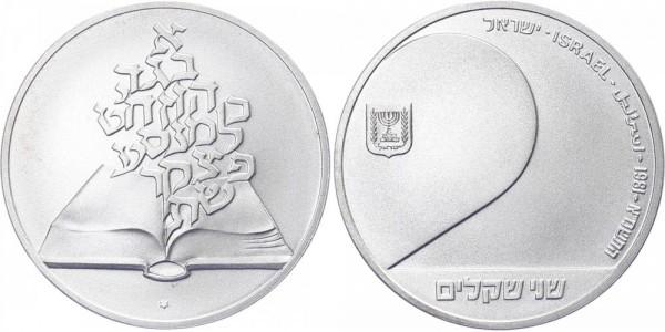 Israel 2 Sheqel 1981 - 33 Jahre Unabhängigkeit