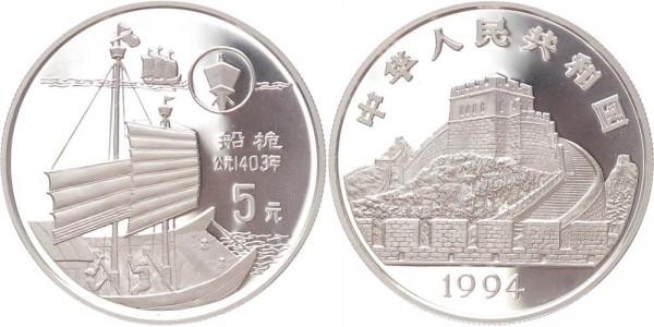 China 5 Yuan 1994 - Erster Schiffsmast