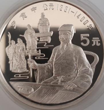 China 5 Yuan 1990 China Mint Luo Guanzhong