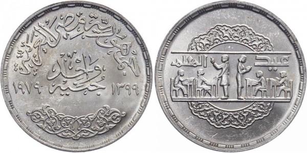 Ägypten 1 Pfund 1979/1399 - Nationaler Bildungstag