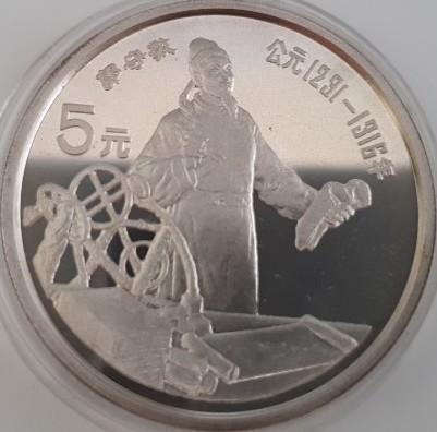 China 5 Yuan 1989 China Mint Guo Shoujing