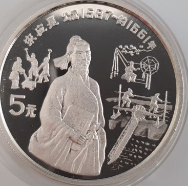 China 5 Yuan 1991 China Mint Berühmte Persönlichkeiten Wissenschaftler Song Ying Xing
