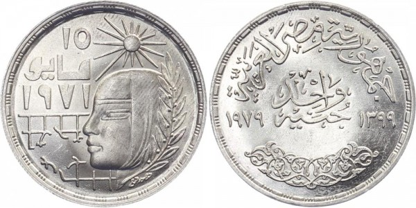 Ägypten 1 Pfund 1979 - Revolution