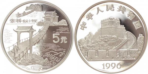 China 5 Yuan 1996 - Erfindungen und Entdeckungen Brücke