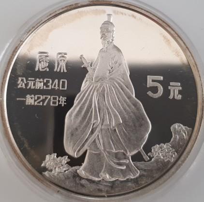 China 5 Yuan 1985 China Mint 3000 Jahre Chinesische Kultur Qu Yuan